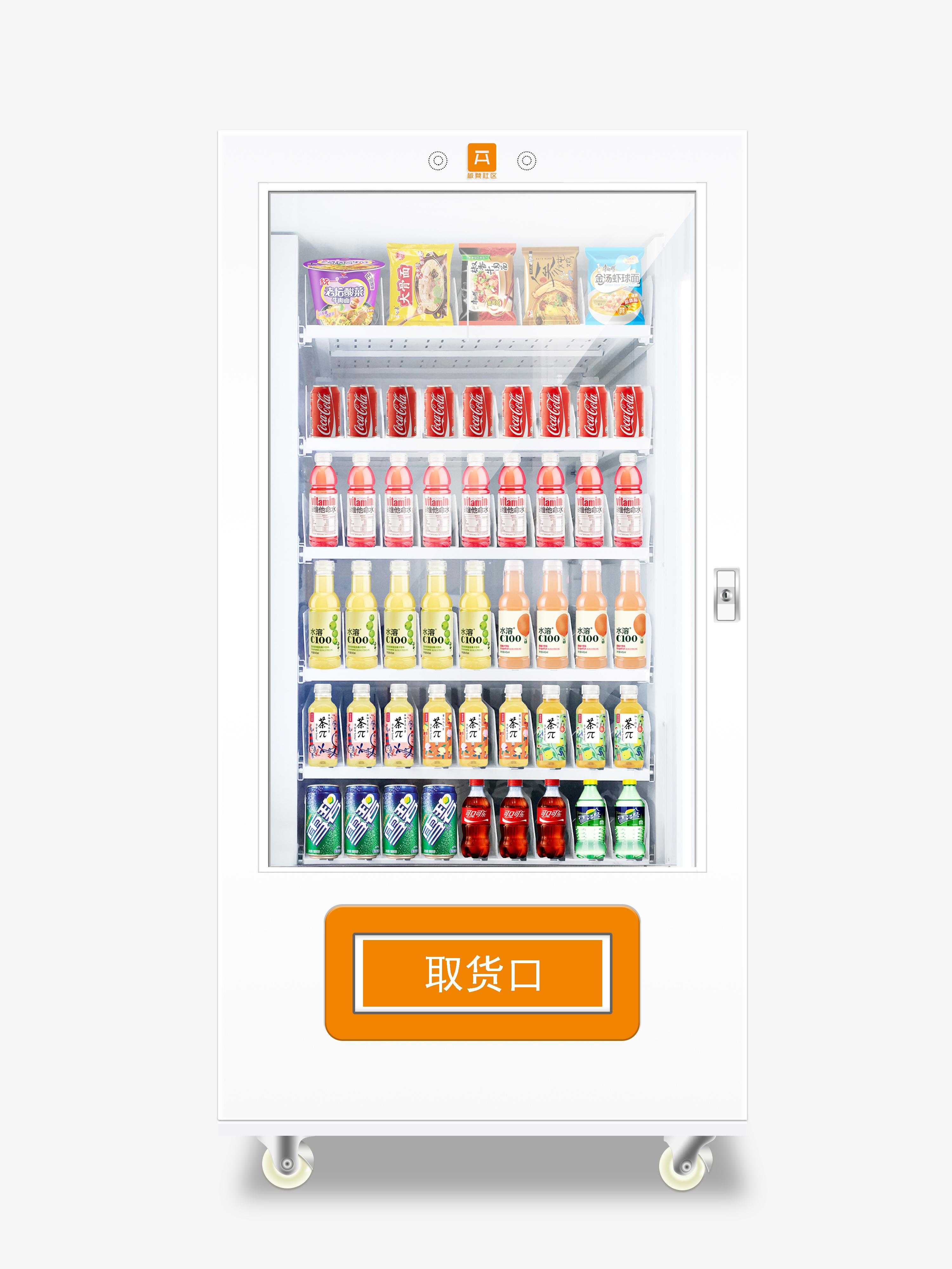 自动售货机 饮料自动售货机厂家